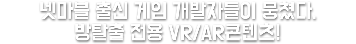 넷마블 출신 게임 개발자들이 뭉쳤다. 방탈출 전용 VR/AR콘텐츠!